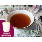 紅茶 アッサム 茶缶付 ラツモニ茶園 ファーストフラッシュ ROYAL TIPPY EXCLUSIVE TTLC1/2020 50g 茶葉 リーフ 送料無料