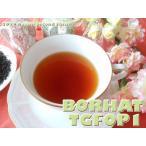 紅茶 茶葉 アッサム:ナホラバビ茶園 セカンドフラッシュ TGFOP1 CL O295/2016 50g 茶葉 リーフ 送料無料