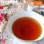 紅茶 茶葉 アッサム:ハティアリ茶園 セカンドフラッシュ TGFOP1 CL TPY 0351/2015 200g 茶葉 リーフ 送料無料