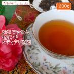 紅茶 茶葉 アッサム:ラクワ茶園 ファーストフラッシュ STFGFOP1 O205/2014 200g 茶葉 リーフ 送料無料