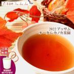 紅茶 茶葉 アッサム:茶缶付 チンガリバム茶園 オータムフラッシュ FTGFOP1 O766/2016 50g 茶葉 リーフ 送料無料