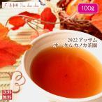 紅茶 茶葉 アッサム:チンガリバム茶園 オータムフラッシュ FTGFOP1 O766/2016 100g 茶葉 リーフ 送料無料
