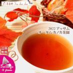 紅茶 ティーバッグ:10個 アッサム:チンガリバム茶園 オータムフラッシュ FTGFOP1 O766/2016 茶葉 リーフ 送料無料