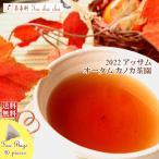 紅茶 ティーバッグ:20個 アッサム:チンガリバム茶園 オータムフラッシュ FTGFOP1 O766/2016 茶葉 リーフ 送料無料