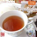 紅茶 茶葉 アッサム:パニトーラ茶園 セカンドフラッシュ FTGFOP1 0286/2015 200g 茶葉 リーフ 送料無料