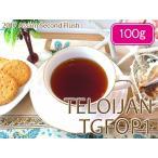 紅茶 茶葉 アッサム:テロイジャン茶園 セカンドフラッシュ TGFOP1 OR180/2017 100g 茶葉 リーフ 送料無料