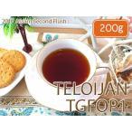 紅茶 茶葉 アッサム:テロイジャン茶園 セカンドフラッシュ TGFOP1 OR180/2017 200g 茶葉 リーフ 送料無料
