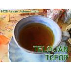 紅茶 茶葉 アッサム:ハムカジャン茶園 オータムフラッシュ STGFOP1 O877/2014 50g【送料無料】