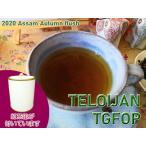 紅茶 茶葉 アッサム:茶缶付 ハムカジャン茶園 オータムフラッシュ STGFOP1 O877/2014 50g【送料無料】