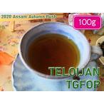 紅茶 茶葉 アッサム マティック茶園  オータムフラッシュ TGFOP O478/2017 100g 茶葉 リーフ 送料無料