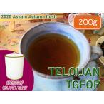 紅茶 茶葉 アッサム:茶缶付 ハムカジャン茶園 オータムフラッシュ STGFOP1 O877/2014 200g【送料無料】