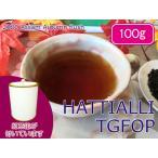 紅茶 茶葉 アッサム:茶缶付 スリシバリ茶園 オータムフラッシュ TGFOP1 O501/2014 100g【送料無料】