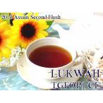 紅茶 茶葉 アッサム:ルクワ茶園 セカンドフラッシュ TGFOP1 CL O198/2015 50g 茶葉 リーフ 送料無料