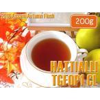紅茶 茶葉 アッサム:ボーケル茶園 セカンドフラッシュ STGFOP1 CLONAL O476/2015 200g 茶葉 リーフ 送料無料