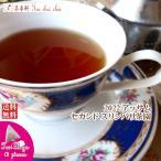 紅茶 ティーバッグ:10個 アッサム:ダイカム茶園 セカンドフラッシュ STGFOP1 CLONAL O175/2015 茶葉 リーフ 送料無料