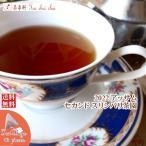 紅茶 ティーバッグ:40個 アッサム:ダイカム茶園 セカンドフラッシュ STGFOP1 CLONAL O175/2015 茶葉 リーフ 送料無料
