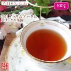 紅茶 茶葉 アッサム:ギンギア茶園 セカンドフラッシュ GFOP OR332/2015 100g 茶葉 リーフ 送料無料