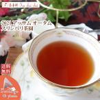 紅茶 ティーバッグ:40個 アッサム:ギンギア茶園 セカンドフラッシュ GFOP OR332/2015 茶葉 リーフ 送料無料