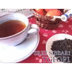 紅茶 茶葉 アッサム:ケーゴリジン茶園 オータムフラッシュ TGFOP1 O249/2015 50g 茶葉 リーフ 送料無料
