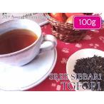 紅茶 茶葉 アッサム:ケーゴリジン茶園 オータムフラッシュ TGFOP1 O249/2015 100g 茶葉 リーフ 送料無料