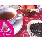 紅茶 ティーバッグ:10個 アッサム:ケーゴリジン茶園 オータムフラッシュ TGFOP1 O249/2015 茶葉 リーフ 送料無料