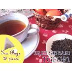 紅茶 ティーバッグ:20個 アッサム:ケーゴリジン茶園 オータムフラッシュ TGFOP1 O249/2015 茶葉 リーフ 送料無料