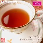 紅茶 茶葉 アッサム:マンコッタ茶園 オータムフラッシュ TGFOP1 O220/2015 100g 茶葉 リーフ 送料無料