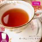 紅茶 茶葉 アッサム:茶缶付 マンコッタ茶園 オータムフラッシュ TGFOP1 O220/2015 100g 茶葉 リーフ 送料無料