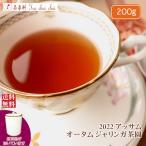 紅茶 茶葉 アッサム:茶缶付 マンコッタ茶園 オータムフラッシュ TGFOP1 O220/2015 200g 茶葉 リーフ 送料無料
