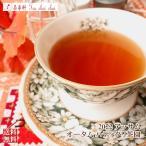 紅茶 茶葉 アッサム:ダフレーチング茶園 オータムフラッシュ TGFOP1 CLONAL O276/2015 50g 茶葉 リーフ 送料無料