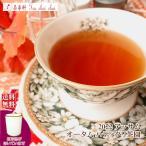 紅茶 茶葉 アッサム:茶缶付 ダフレーチング茶園 オータムフラッシュ TGFOP1 CLONAL O276/2015 50g 茶葉 リーフ 送料無料
