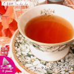 紅茶 ティーバッグ:10個 アッサム:ダフレーチング茶園 オータムフラッシュ TGFOP1 CLONAL O276/2015 茶葉 リーフ 送料無料