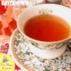 紅茶 ティーバッグ:20個 アッサム:ダフレーチング茶園 オータムフラッシュ TGFOP1 CLONAL O276/2015 茶葉 リーフ 送料無料