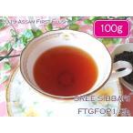 紅茶 茶葉 アッサム:バーハット茶園 ファーストフラッシュ TGFOP1 OR205/2016 100g 茶葉 リーフ 送料無料