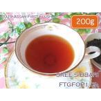 紅茶 茶葉 アッサム:バーハット茶園 ファーストフラッシュ TGFOP1 OR205/2016 200g 茶葉 リーフ 送料無料