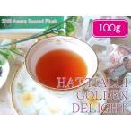 紅茶 茶葉 アッサム:ハティアリ茶園 セカンドフラッシュ GTGFOP Clonal O261/2016 100g 茶葉 リーフ 送料無料