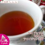 紅茶 ティーバッグ:10個 アッサム:ハルマリ茶園 セカンドフラッシュ TGFOP Clonal O234/2016 茶葉 リーフ 送料無料