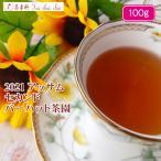 紅茶 茶葉 アッサム:マンガラム茶園 セカンドフラッシュ FTGFOP1 O309/2016 100g 茶葉 リーフ 送料無料