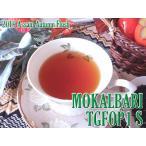 紅茶 茶葉 アッサム:ハティアリ茶園 オータムフラッシュ TGFOP O970/2016 50g 茶葉 リーフ 送料無料