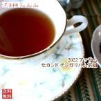 紅茶 茶葉 アッサム:チンガリバム茶園 セカンドフラッシュ TGFOP1 O241/2017 50g 茶葉 リーフ 送料無料