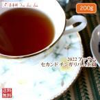 紅茶 茶葉 アッサム:チンガリバム茶園 セカンドフラッシュ TGFOP1 O241/2017 200g 茶葉 リーフ 送料無料