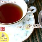 紅茶 ティーバッグ:20個 アッサム:チンガリバム茶園 セカンドフラッシュ TGFOP1 O241/2017 茶葉 リーフ 送料無料