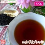 紅茶 茶葉 ニルギリ:オーガニック ニルギリ ブレンド 100g  茶葉 リーフ 送料無料
