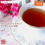 紅茶 茶葉 ニルギリ:パークサイド茶園 TGFOP1 SECOND FLUSH/2015 100g 茶葉 リーフ 送料無料