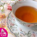 紅茶 ティーバッグ:10個 ネパール:キーマ茶園 ファーストフラッシュ FTGFOP1 Clonal Organic KH1/2015 茶葉 リーフ 送料無料