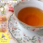 紅茶 ティーバッグ:20個 ネパール:キーマ茶園 ファーストフラッシュ FTGFOP1 Clonal Organic KH1/2015 茶葉 リーフ 送料無料