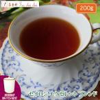 紅茶 茶葉 セイロン紅茶 茶缶付 セイロン・エクセレントブレンド BOP 200g  茶葉 リーフ 送料無料
