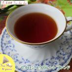 紅茶 ティーバッグ 20個 紅茶 紅茶 セイロン セイロン・エクセレントブレンド 送料無料