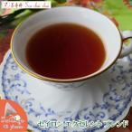 送料無料 セイロン紅茶の美味しさをお手軽に