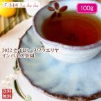 紅茶 茶葉 ヌワラエリヤ:インバネス茶園 PEKOE1/2016 100g 茶葉 リーフ 送料無料